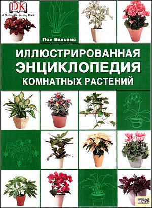Энциклопедия о цветах