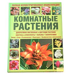 Комнатных растений с фотографиями